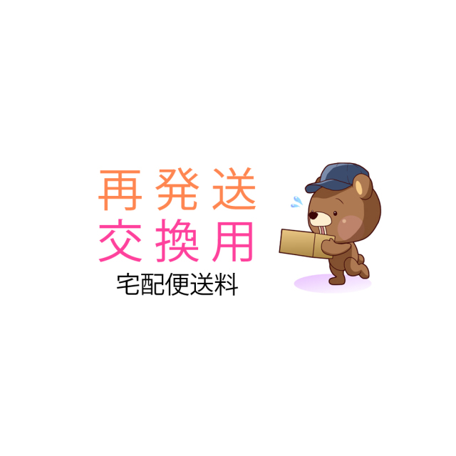 ブランアンジェ 再発送 交換用 送料 (宅配便)