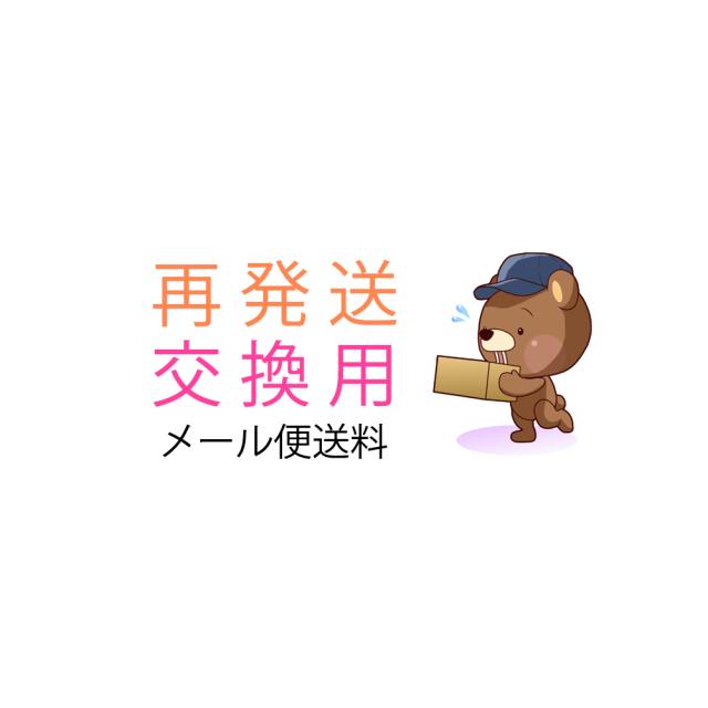 ブランアンジェ 再発送 交換用 送料 (メール便)