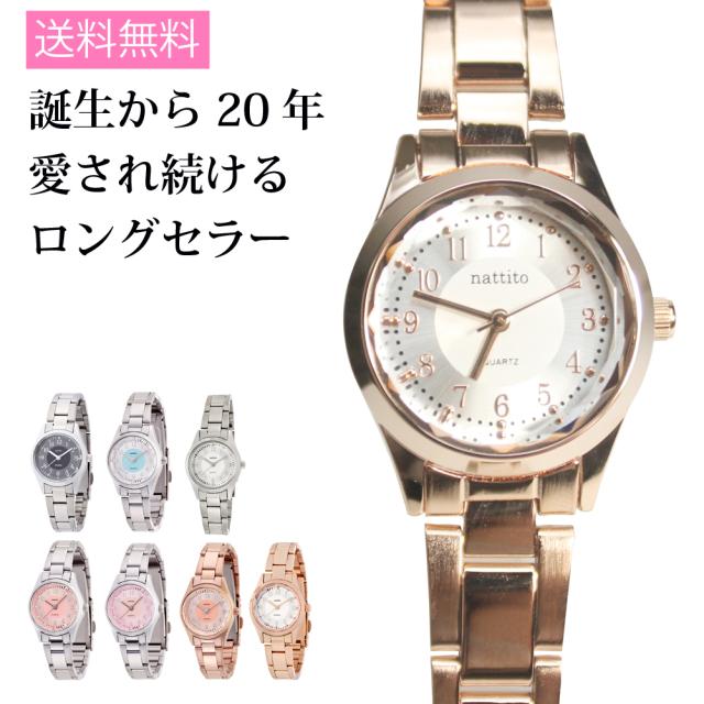 メール便 送料無料 プチメタル 腕時計 レディース アナログ ウォッチ おしゃれ 人気 カジュアル シンプル メタル フィールドワーク ST052 stp