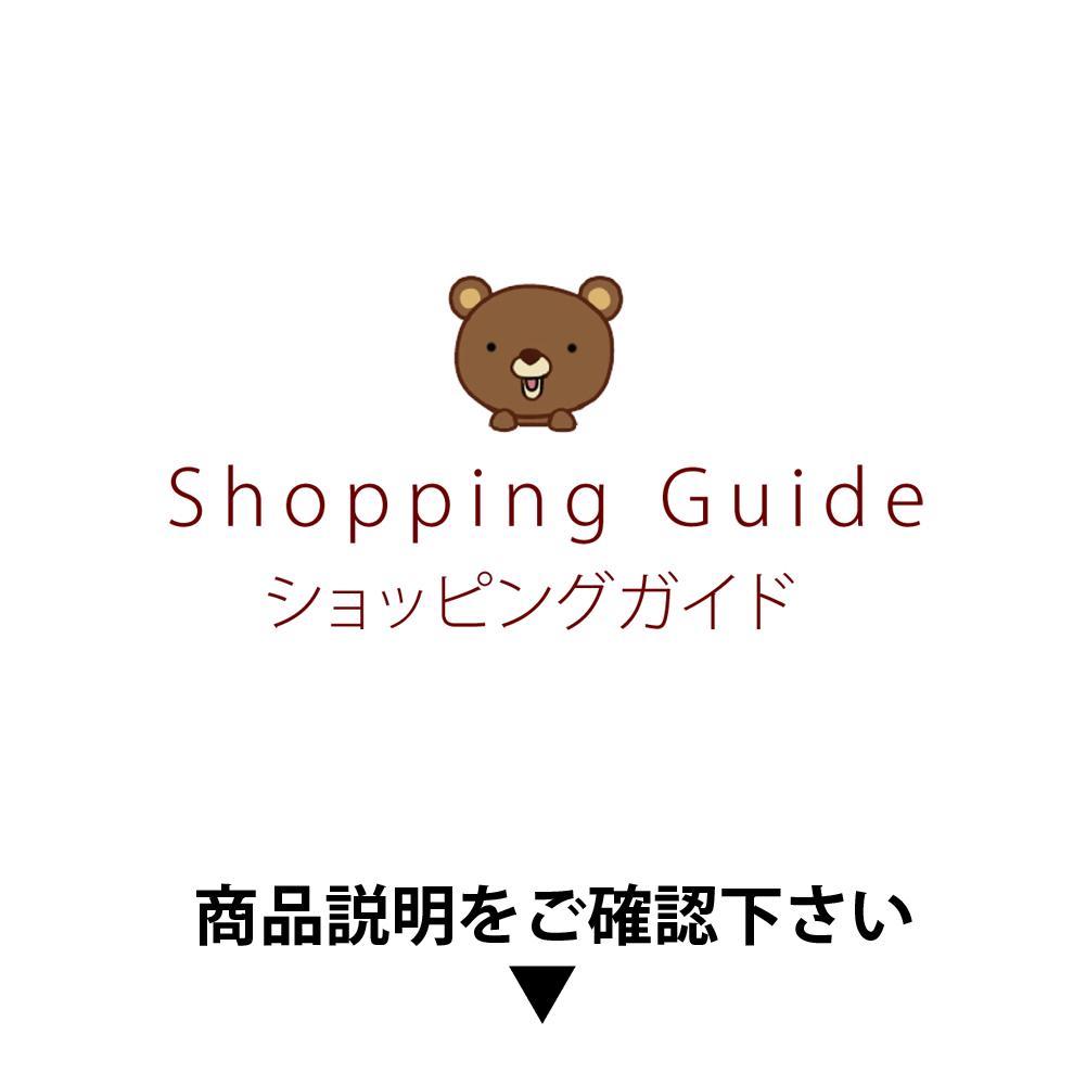 ショッピングガイド サービス