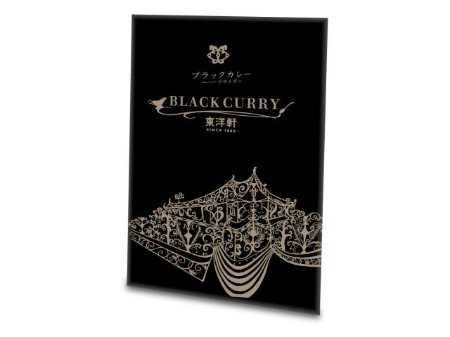 ブラックカレーハーフサイズ