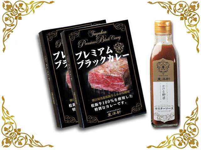 レトルト・プレミアム・ブラックカレー2箱&ウスターソースセット