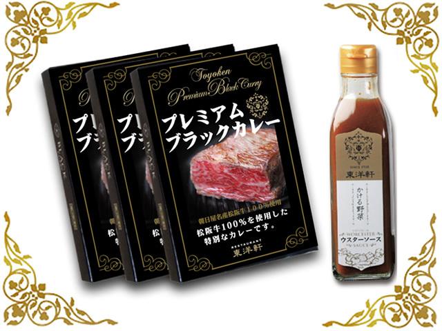 レトルト・プレミアム・ブラックカレー3箱&ウスターソースセット