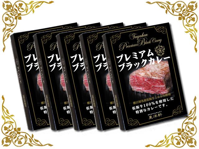 レトルト・プレミアム・ブラックカレー 【5箱詰め合わせ】ギフトBOX