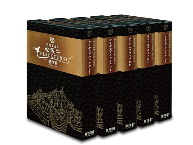 松阪牛ロイヤルブラックカレー