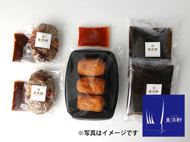 洋食詰め合わせセットA