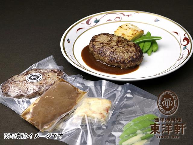 松阪牛100% ハンバーグステーキ デミグラスソース