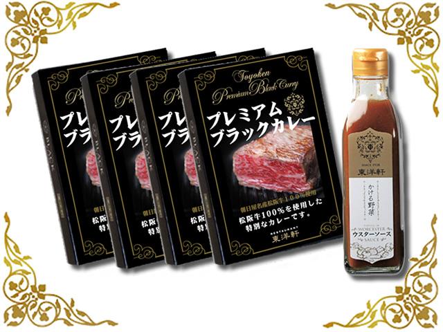 レトルト・プレミアム・ブラックカレー4箱&ウスターソースセット