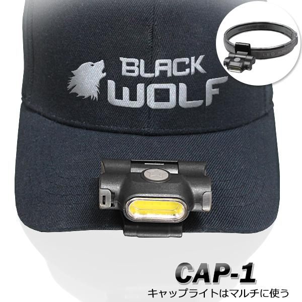 【BLACKWOLF(ブラックウルフ)】キャップライトCAP-1 3モード 単四電池*2本 COB(ホワイト)Max100ルーメン 角度調整180度 ランタイム8時間(High) ヘッドライトバンド付き フィッシングライト 手首ライト ランナーライト夜間歩行 子供