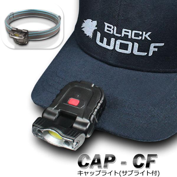 【BLACKWOLF(ブラックウルフ)】キャップライトCAP-CF 充電式 サブライト付 COB(ホワイト)Max110ルーメン 角度調整180度 ランタイム2時間40分(High) ヘッドライトバンド付き フィッシングライト 手首ライト ランナーライト夜間歩行 子供