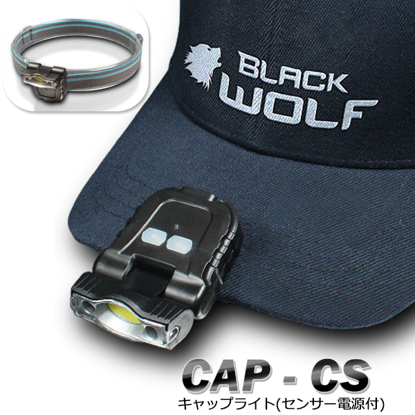 【BLACKWOLF(ブラックウルフ)】キャップライトCAP-CS 充電式 センサー機能 COB(ホワイト)Max110ルーメン 角度調整180度 ランタイム2時間40分(High) ヘッドライトバンド付き フィッシングライト 手首ライト ランナーライト夜間歩行 子供