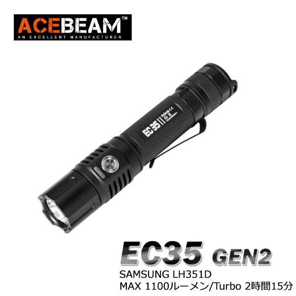 【ACEBEAM(エースビーム)】EC35 GEN2/ SAMSUNG LH351D Max1100ルーメン/Turbo2時間15分/(バッテリー装着)