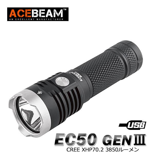【ACEBEAM(エースビーム)】 EC50 GEN3/Cree(クリー) XLamp/XHP70.2 Max3850ルーメン/照射距離326M/26650バッテリー装着