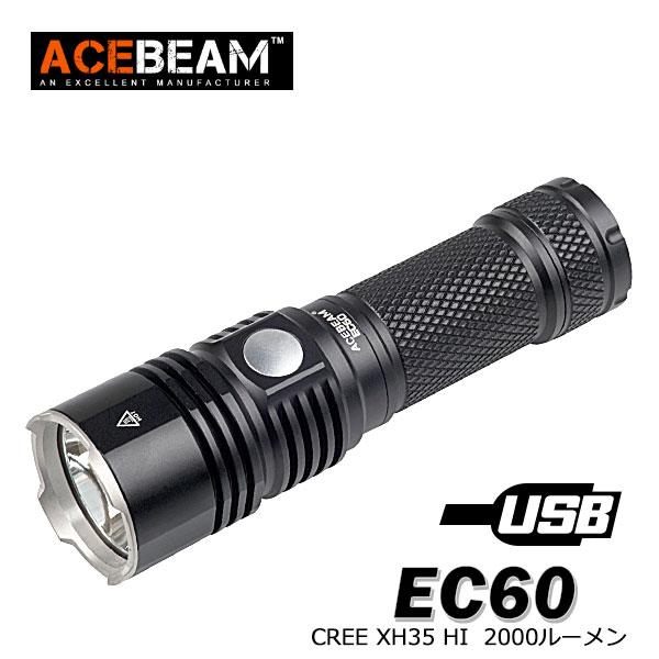 【ACEBEAM(エースビーム)】 EC60/Cree(クリー) XLamp/XHP35 HI Max2000ルーメン/照射距離603M/26650バッテリー装着