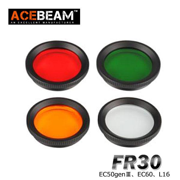 【ACEBEAM(エースビーム)】Fr30 /フィルター・ディフューザー(L16、EC50、EC60専用) 赤、緑、オレンジ、白ディフューザー