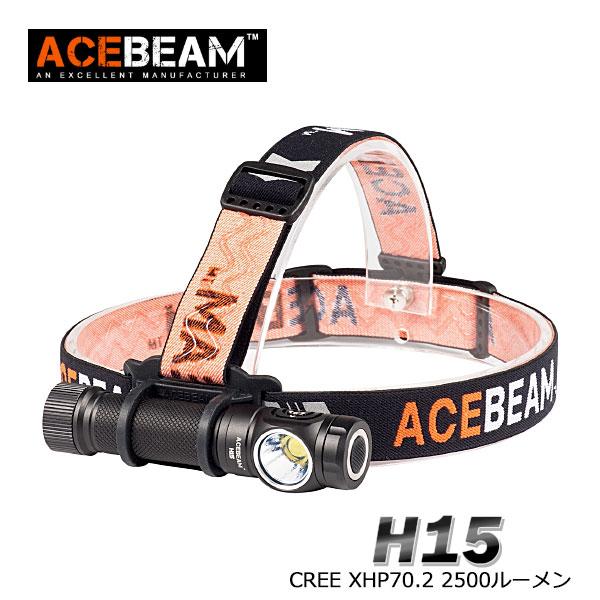 【ACEBEAM(エースビーム)】H15 Cree(クリー)XLamp XHP70.2 2500ルーメン/バッテリー装着