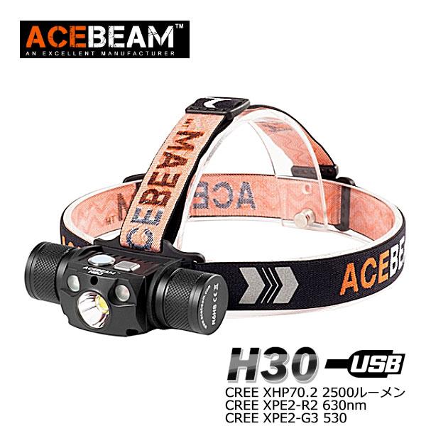 【ACEBEAM(エースビーム)】H30 /Cree(クリー)XLamp XHP70.2、レッドLED、ブルーLED搭載 3500ルーメン