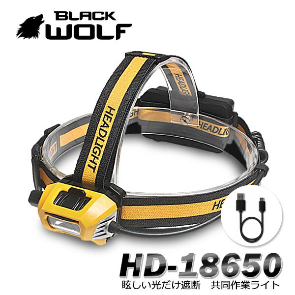 【BLACKWOLF(ブラックウルフ)】ヘッドライト HD-18650 Cree XLamp XM-L2(ホワイト/U2)Max600ルーメン 調光スイッチ 長いランタイム ビルトイン充電機能 バッテリーインジケータ/まぶしい光をカットブラインド 手元が見えるリフレクター 閃光ヘッドライト