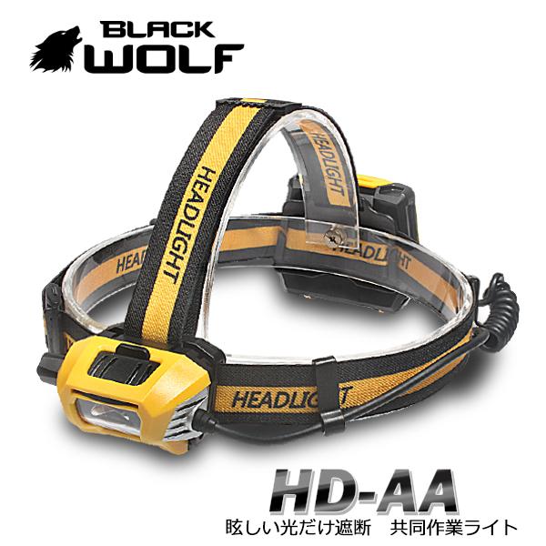 【BLACKWOLF(ブラックウルフ)】ヘッドライト HD-AA ディマースイッチ 単三電池4本 Cree XLamp XM-L2(ホワイト/U2)Max600ルーメン 調光スイッチ 長いランタイム/まぶしい光をカットブラインド 手元が見えるリフレクター 閃光ライト