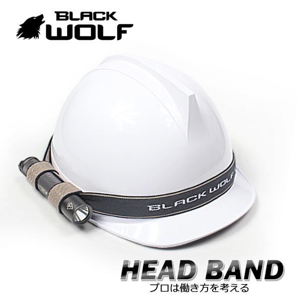 【BLACKWOLF(ブラックウルフ)】ヘッドバンド [アクセサリー/ライトアクセサリー] 滑らない、ライトをしっかり固定、ハンディライトがヘッドライトに。滑り止めシリコン加工、ライト固定2箇所でヘルメットにしっかり固定/釣り、携帯用、災害用、アウトドア
