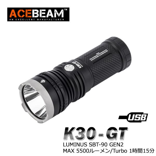 【ACEBEAM(エースビーム)】  K30 GT LUMINUS SBT-90-GEN2 Max5500ルーメン/照射距離1024M/バッテリー(別売)