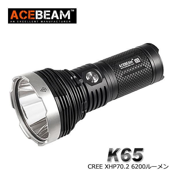 【訳あり】【ACEBEAM(エースビーム)】K65 XLamp/XHP70.2 Max18000ルーメン/照射距離1014M/バッテリー別売