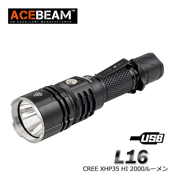 【ACEBEAM(エースビーム)】 L16 / XLamp/XHP35 Max2000ルーメン/照射距離603M/18650バッテリー装着
