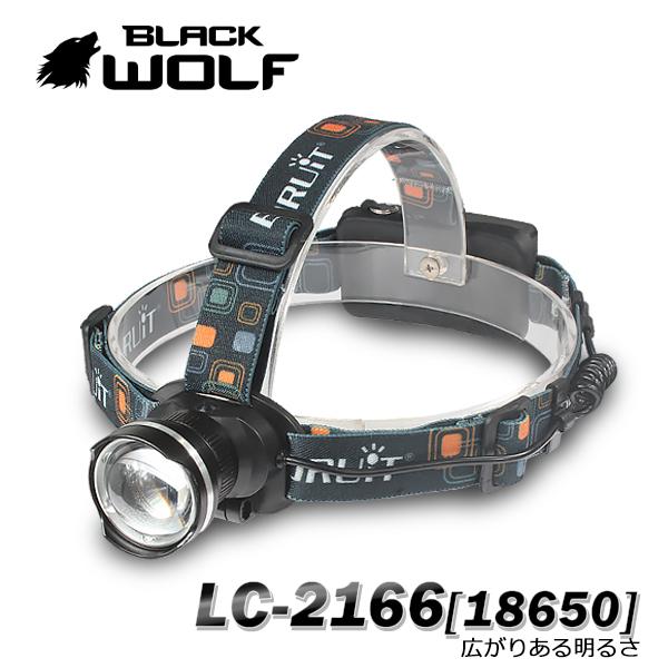 【BLACKWOLF(ブラックウルフ)】ヘッドライト LC-2166[18650用][ズームタイプ]  Cree XLamp XM-L2 Max750ルーメン/モード切替 角度調整 フォーカスコントロール 軽量 ユニセックス /フィッシングライト 釣り 定位置照射 歩行照射 閃光ヘッドライト