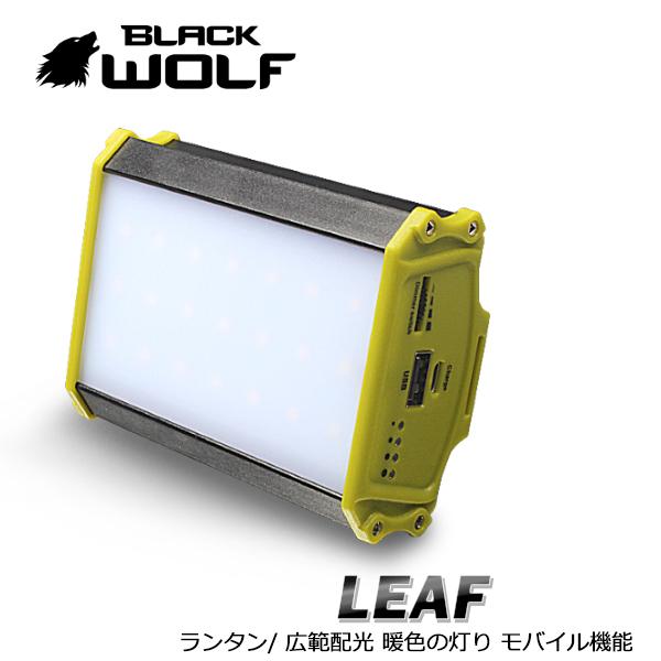 【BLACKWOLF(ブラックウルフ)】 モバイルLEDランタン(LEAF/リーフ)明るさ250ルーメン(暖色系)モバイルバッテリー機能あり/マルチ用途のマグネット搭載 屋内照明 作業灯 スマートフォン充電可能 キャンプライトとして 心強いアウトドア