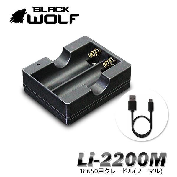 【BLACKWOLF(ブラックウルフ)】充電クレードルLi-2200M/18650リチウムイオンバッテリー充電(2本用) 5V1A 通電性優秀(スプリング端子純金めっき) 充電をランプで表示 マイクロUSBケーブル付き