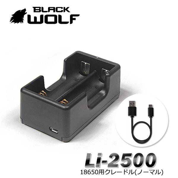 【BLACKWOLF(ブラックウルフ)】充電クレードルLi-2500/18650リチウムイオンバッテリー充電(2本用) 5V1A 通電性優秀(スプリング端子純金めっき) 充電をランプで表示 マイクロUSBケーブル付き
