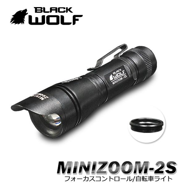 【BLACKWOLF(ブラックウルフ)】ハンディライト ズームタイプ mini-ZOOM 2S/フォーカスコントロール メモリー機能・放熱機能・光ブラインド(CAP)付き Cree XLamp XM-L2 LED(ホワイト/U2)Max900ルーメン 閃光ライト/自転車ライト 作業ライト定位置照射