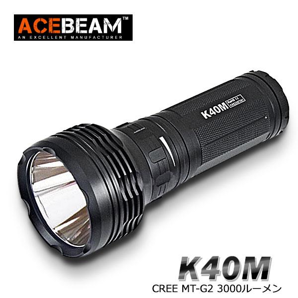 【ACEBEAM(エースビーム)】 K40M Cree(クリー)XLamp MT-G2 q0(色温度5000K) 3000ルーメン/バッテリー別売★閃光ハンドライト 米国 アメリカ