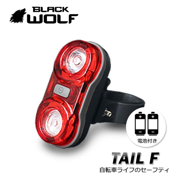 BLACKWOLF(ブラックウルフ)】自転車用品 テールランプFタイプ/単4電池*2個 SMD LED2球 4モード切替 取付方法2パターン ブラケット式、クリップ式 楕円型