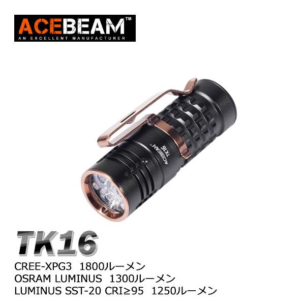 【ACEBEAM(エースビーム)】TK16/CREE-XPG3・OSRAM ・LUMINUS SST-20 CRI95 /(バッテリー装着)