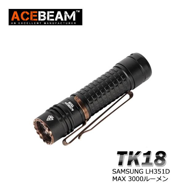 【ACEBEAM(エースビーム)】TK18 AL/ SAMSUNG LH351D Max3000ルーメン/照射距離286M/(バッテリー装着)