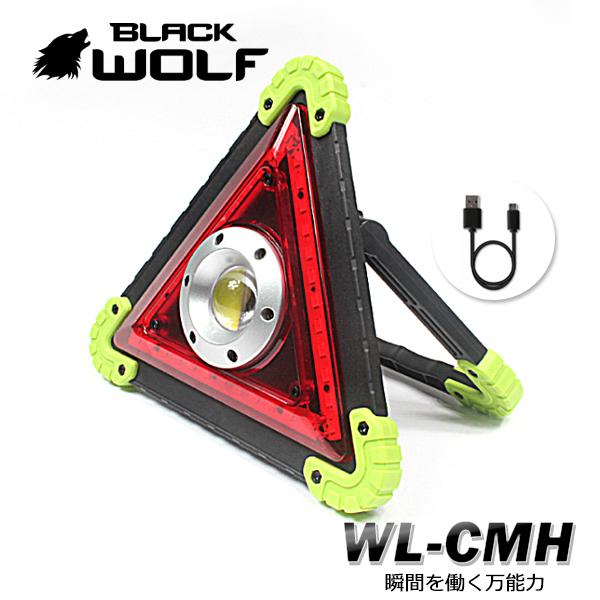 【BLACKWOLF(ブラックウルフ)】ワークライトWL-TCR 明るさ750ルーメン COB(20W) バッテリー双方型(18650もしくは単3電池)ランタイムMAX16時間 4モード 多様な取付方法 充電機能ビルトイン モバイルバッテリー機能付き マルチ照射 三角表示板 高速道路での停車表示