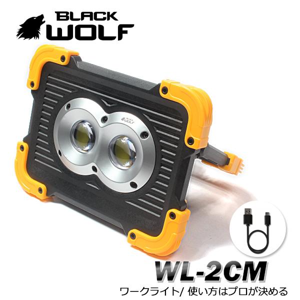 【BLACKWOLF(ブラックウルフ)】ワークライトWL-2CM 明るさ1800ルーメン COB(20W)*2 バッテリー内蔵(10500mAh)ランタイムMAX16時間 3モード 多様な取付方法 充電機能ビルトイン モバイルバッテリー機能付き マルチ照射マグネット付き 三脚雲台取付可能
