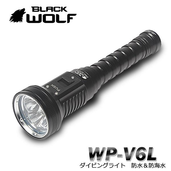 【BLACKWOLF(ブラックウルフ)】ハンディライト [リフレクタータイプ・SMO]WP-V6L ダイビングライトIPX8 CreeXLamp XP-L HD(V6)LED(ホワイト)Max3200ルーメン リチウムイオン電池21700もしくは18650*2本用 水中ライト、シュノーケリング、海中撮影