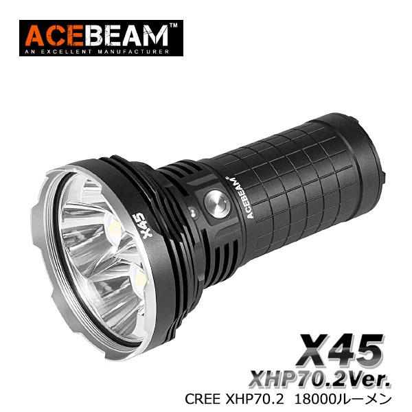 【ACEBEAM(エースビーム)】 X45 2/ XLamp/XHP70.2 Max18000ルーメン/照射距離622M