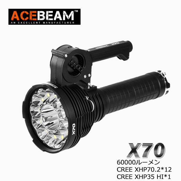 【ACEBEAM(エースビーム)】X70 /Cree(クリー)XLamp XHP70.2*12/XHP35 HI LED搭載