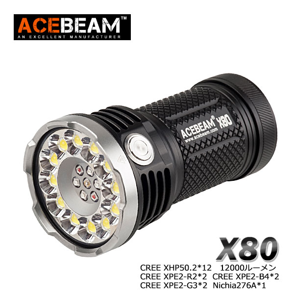 【ACEBEAM(エースビーム)】X80 Cree(クリー)XLamp/XHP50.2 Max25000ルーメン バッテリー付属