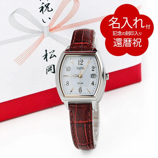 【還暦祝 名入れ付】刻印付 腕時計 ソーラー セイコー アルバ アンジェーヌ レザーバンド AHJD413-kanreki 14