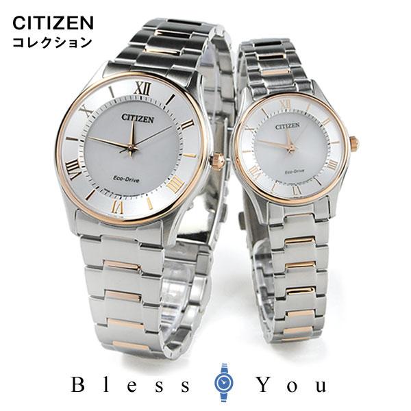 CITIZEN シチズン エコドライブ ペアウォッチ ソーラー メンズ&レディース 腕時計 BJ6484-50A-EM0404-51A