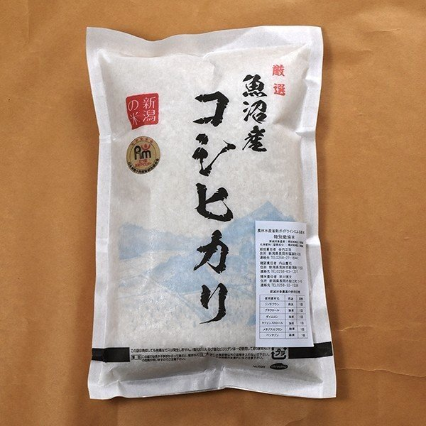 魚沼産コシヒカリ 令和3年度産 極上 特別栽培米魚沼産 コシヒカリ 2kg 2キロ