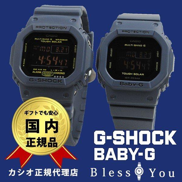 ペアウォッチ Gショック G-SHOCKペア デジタル 電波 ソーラー ネイビー GW-M5610NV-2JF-BGD-5000-2JF 39,0