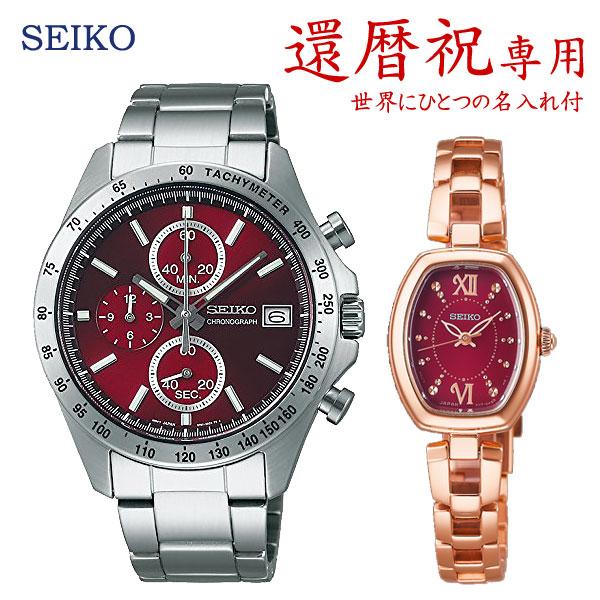 ペアウォッチ セイコー 赤色 腕時計 メンズ セイコーセレクション SBTR001SWFA180