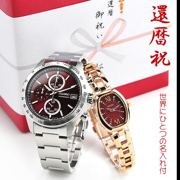 【還暦祝い専用 名入れ付】ペアウォッチ セイコー 赤色 腕時計 メンズ セイコーセレクション SBTR001SWFA180