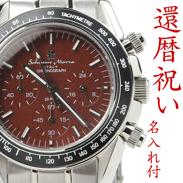 還暦祝いの腕時計 【匠の名入れ付】  サルバトーレマーラ メンズ クロノグラフ SALVATORE MARRA 腕時計 SM15111BR