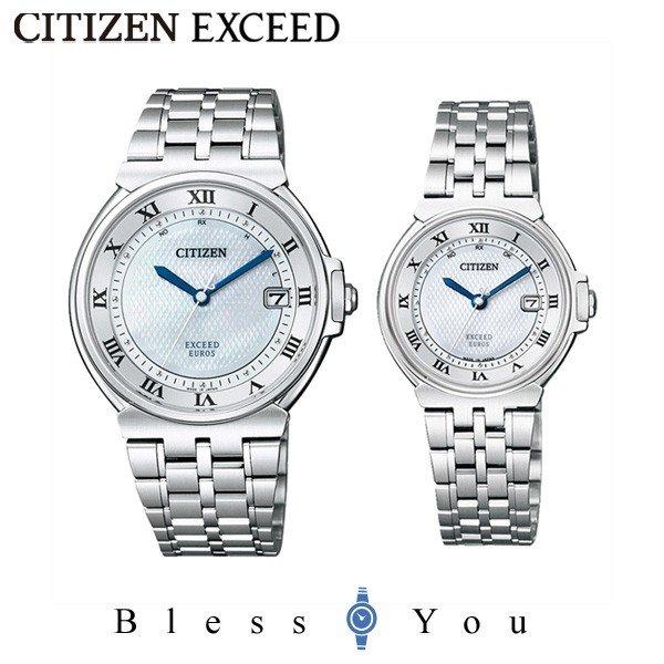 エクシード シチズン ペアウォッチ 腕時計 AS7070-58A-ES1030-56A 電波 ソーラー新品 日本製 500,0